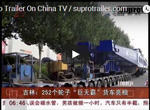 Supro Trailer Reported by Chinese TV